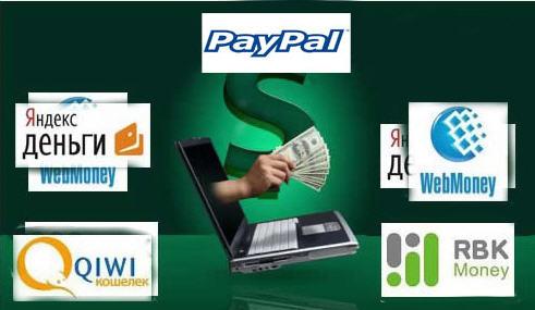 Электронные деньги, что нужно знать