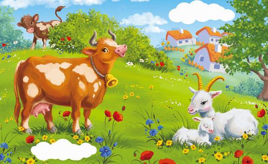 Коза или корова?