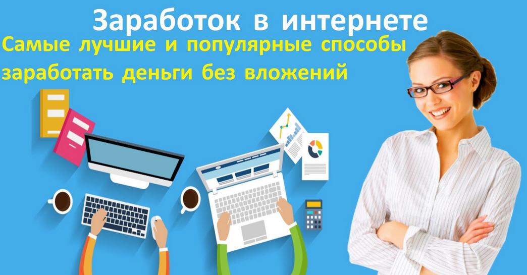 Заработок в интернете: тесты, серфинг, письма