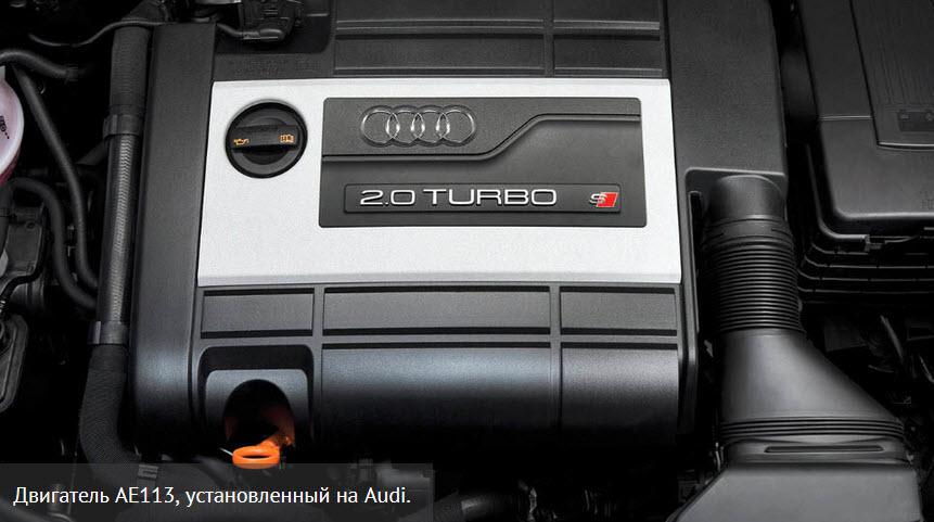 Двигатель AE113, установленный на Audi.